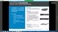 WW46-1112-戴尔PowerEdge服务器产品简介及卖点