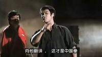 猛龙过江-李小龙拳斗洋人