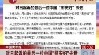 """中国青年报:对日起诉的最后一位中国""""慰安妇""""去世 151113"""