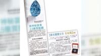 全娱乐早扒点 2015 11月 富商刘銮雄再送3亿蓝钻 甘比女儿两日进账近5亿 151113