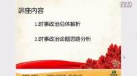 2016福建教师招考中期复习指导讲座:时政