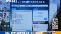 沪牌拍卖:客户端新增快捷键 可自定义加价幅度 新闻报道 20151113