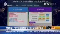 沪牌拍卖:客户端新增快捷键  可自定义加价幅度 新闻夜线 151113