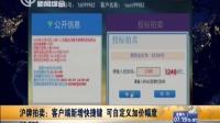 沪牌拍卖:客户端新增快捷键  可自定义加价幅度 上海早晨 151114