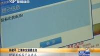 交通委:拍牌规则未变  不会导致车牌价格大幅提升  上海早晨 151114