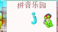 小学语文一年级《ü和jqx相拼的规律》园岭小学【赖允燮】(深圳市网络课堂小学语文同步课堂微课教学课例)
