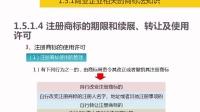 1.5.1.4 注册商标的期限和续展、转让及使用许可《营业员(日用百货)四级》