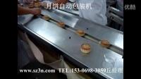 The midautumn festival moon cake packing machine中秋月饼包装机,广式月饼自动包装机