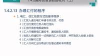 1.4.2.13办理汇付的程序《物流师(国际货代)三级》