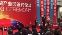 视频: vap合作商阿玛尼中国讲话 全国招商qq2639037728