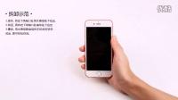第一卫iPhone6硬壳拆装教程视频