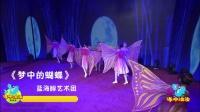 意境美 六岁女孩用舞蹈幻化翩翩蝴蝶 47