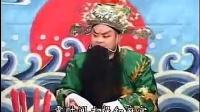 【豫剧】刘墉二下河南05_标清