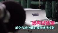 【智享乐居】《WE.+实验室》 空气净化器怎么买?首批通过新国标的空净产品 NO.7