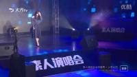 火秀tv素人演唱会·上海云顶 - 《月半小夜曲》陈思颖