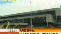 APEC秘书处:不会将南海问题列入APEC会议议程 151117 新闻夜总汇
