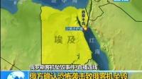 俄方确认恐怖袭击致俄客机坠毁:普京:将惩处制造空难的恐怖分子