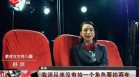 """金马提名揭晓 冯小刚拼""""影帝"""" SMG新娱乐在线 20151117"""