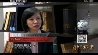 国宝档案 2014 十全乾隆 玩转高科技 140430