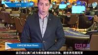 视频: 澳门博彩业路在何方?