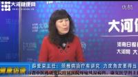河南省中医药研究院附属医院薛爱荣:颈椎病治疗有讲究 力度角度要得当