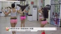 【直播吧女神】模特彤带领小辣椒跳爵士辣舞