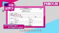 杨幂刘恺威驳离婚传闻 章子怡结婚证书曝光 151120