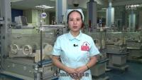 育儿视频--早产儿出院后的家庭护理