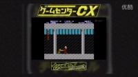 ゲームセンターCX #209 5年3回目「冒」