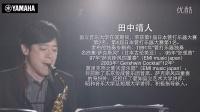 Premium Y 萨克斯四重奏巡演12月登陆中国!