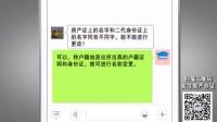 """视频: """"漯河市房屋产权交易管理处微信·房产办证""""系列专题片一"""