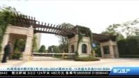 10月70城房价近半下跌 上海领涨后市如何? 第一地产 20151120