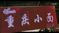 视频: 渝和记重庆小面