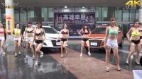 在线福利2015高雄车展车模热舞