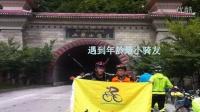 骑行西藏2015年山东中医药大学暑假骑行318川藏花絮图片剪辑