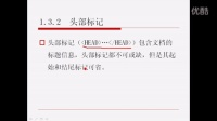 1.3  网页的HTML构成_dw下载_dw软件官方中文版下载_dw代码教程_dw安装教程