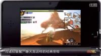 UCG游戏黄金眼《怪物猎人4G》