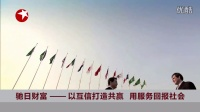 东方卫视-驰日财富 驰日(上海)资产管理有限公司