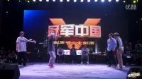 潮汕 帮(w) vs BB.TT-8进4-Popping2v2-演舞会卷拾2015