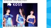 海清被网友扒出曾代言日品牌 公司回应称:与事实不符 151124