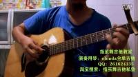 标准调弦改编版本日本指弹宗师中川砂仁经典成名作品《Clarence》
