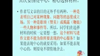 [同步课堂]岳麓书社高中历史选修一《商鞅变法与秦的强盛》优质课教学视频,辽宁省(2020高中历史专辑)
