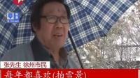 徐州发布暴雪蓝色预警 东方大头条 151125