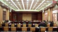 桂工网视第64期广西区总工会:传达学习领会党的十八届五中全会精神