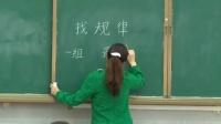 2015优质课视频《找规律》人教版数学一年级下册 -姚安县栋川小学:陈永花