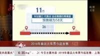 共度晨光201511262016年春运火车票今起发售 高清