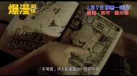 人气漫画真人版《食梦者》港版中文预告 梦想一起追