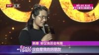 """每日文娱播报20151126钟汉良韩寒""""后会有期"""" 高清"""