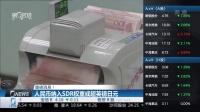 重磅消息!  人民币纳入SDR权重或超英镑日元 财经中间站 151127