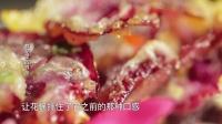 味蕾敢旅行07:鲜花里的寻觅